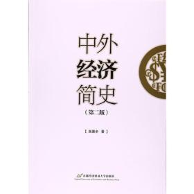 中外经济简史(第2版)