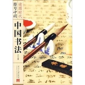 符号中国·中国书法