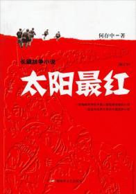 长篇战争小说:太阳最红(修订本)