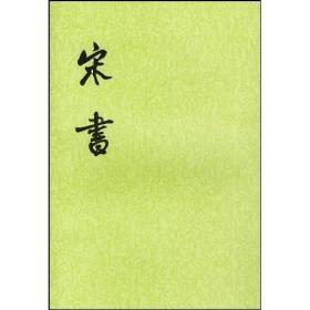 宋书(全八册)