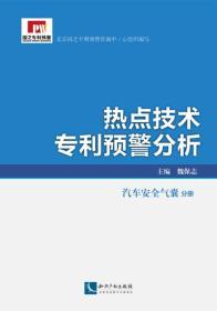 热点技术专利预警分析:汽车安全气囊分册