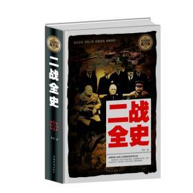 全民阅读-二战全史精装中国华侨出版社9787511354464