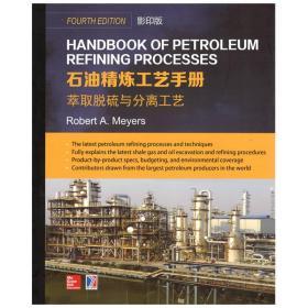 石油精炼工艺手册