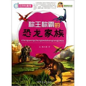 巅峰阅读文库:称王称霸的恐龙家族