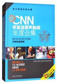 听CNN学英语原声新闻年度合集/2018版年度合集英文阅读年度合集