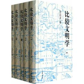 比较文明学(精)全五册