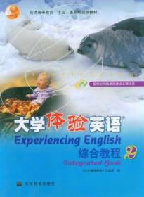 大学体验英语综合教程2
