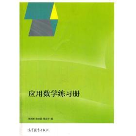 《应用数学练习册