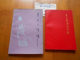 高兰先生签赠本二种:《毛主席诗词浅释》《李后主评传》(同一上款,详见描述和图片)