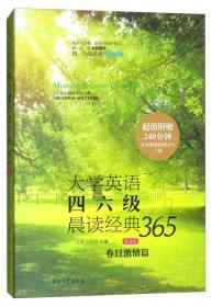 大学英语四六级晨读经典365(第4版):春日激情篇