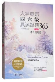 大學英語四六級晨讀經典365(第4版):冬日沉思篇