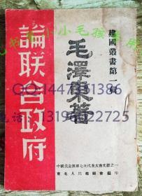 毛泽东论联合政府   建国第一丛书    【红色收藏 解放区罕见版本】