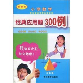 小学数学经典应用题300例,新课标最新版H