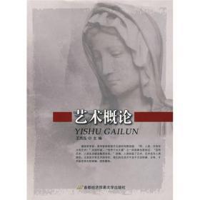 艺术概论 王杰泓 首都经济贸易大学出版社  9787563816064