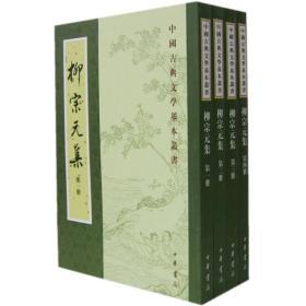 9787101024432-ry-中国古典文学基本丛书:柳宗元集(繁体竖排版)(套装全4册)