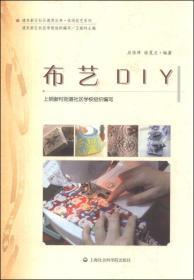 浦东新区社区教育丛书·休闲技艺系列:布艺DIY