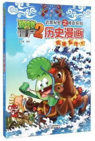 植物大戰僵尸2·武器秘密之神奇探知:歷史漫畫(隋唐五代 下)