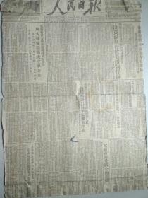 老报纸14张品不好有剪边