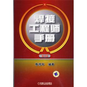 焊接工程师手册(第2版)