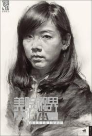 美院视界大临本:方亮素描肖像教学访谈