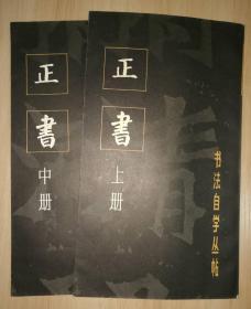 吴小如毛笔书法(书法自学丛帖、正书、上中册)