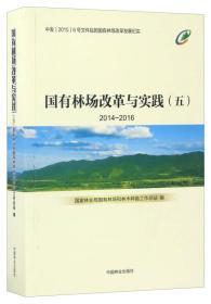 国有林场改革与实践:2014-2016:五