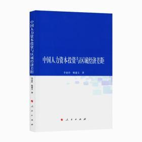 中国人力资本投资与区域经济差距