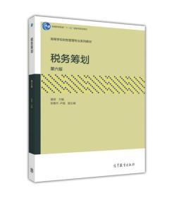 税务筹划盖地 著高等教育出版社9787040484786