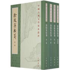 9787101062182-ry-中国古典文学基本丛书:徐陵集校笺(全四册)