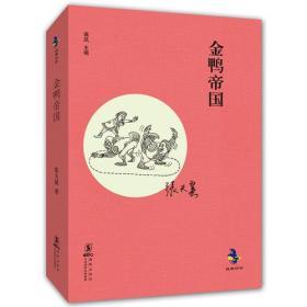 经典怀旧:金鸭帝国