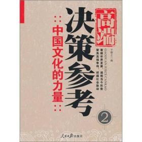 高端决策参考--中国文化的力量