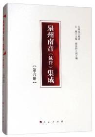 9787010180083-yl-泉州南音(絃管)集成 第六册