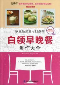 家里飯菜最可口系列:白領早晚餐制作大全(超值珍藏版)