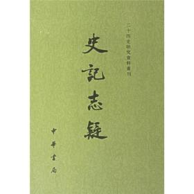 二十四史研究资料丛刊:史记志疑(全三册)