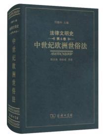 法律文明史 第6卷 中世纪欧洲世俗法