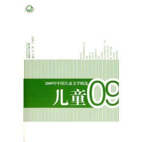 2009年选系列丛书:2009年中国儿童文学精选