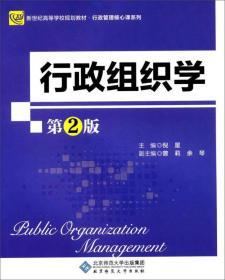 行政组织学第二2版倪星曾莉余琴北京师范大学出版社9787303223053