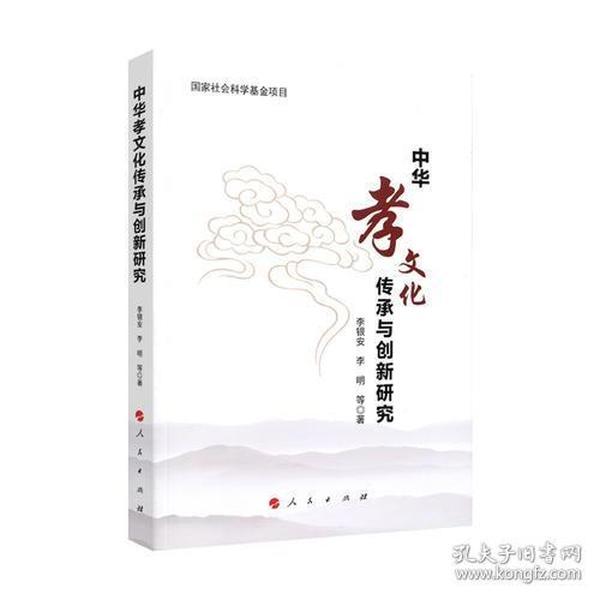 中华孝文化传承与创新研究