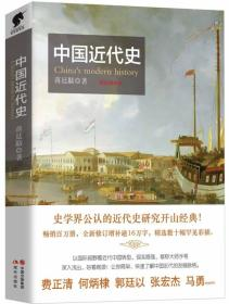 中国近代史(插图增补版)