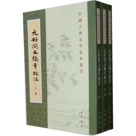 9787101082869-ry-新书--中国古典文学基本丛书:元好问文编年校注(全三册)