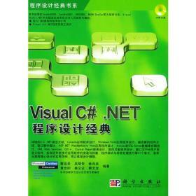 Visual C# .NET程序設計經典(附CD-ROM光盤一張)——程序設計經典書系