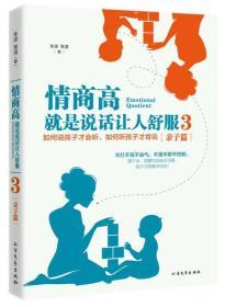 情商高,就是说话让人舒服3(亲子篇):如何说孩子才会听,如何听孩子才肯说