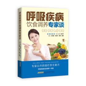 呼吸疾病饮食调养专家谈