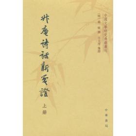 升庵诗话新笺证:中国文学研究典籍丛刊