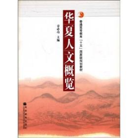 """普通高等教育""""十一五""""国家级规划教材:华夏人文概览"""