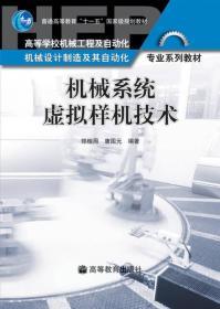 正版机械系统虚拟样机技术郑相周唐国元高等教育出版社9787040295375ai2