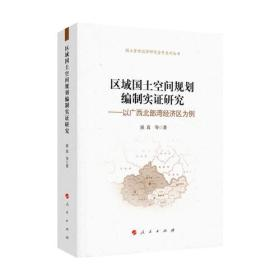 区域国土空间规划编制实证研究:以广西北部湾经济区为例