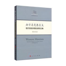 西方马克思主义:现代性批判理论研究论集