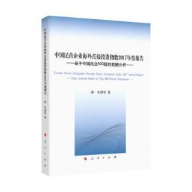 中国民营企业海外直接投资指数2017年度报告