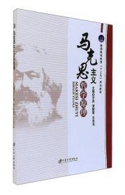 """马克思主义哲学原理/普通高等教育""""十三五""""规划教材"""